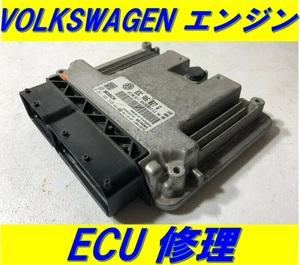 VOLKSWAGEN Volkswagen ECU engine computer basis board repair E- Golf T Cross up arte on eos Vanagon ka label
