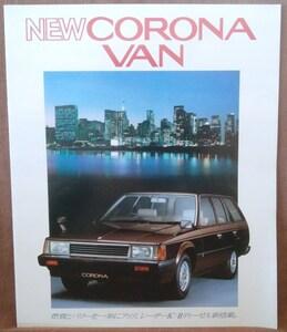 当時物 トヨタ コロナバン コロナ バン 昭和60年8月 全16ページ 1500ガソリン 1800ディーゼル KT147V CT147V GX DX STD 旧車 当時 カタログ