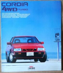 当時物 三菱自動車 コルディア 4WD ターボ CORDIA MMC 1800 昭和 全16ページ A213G GSRターボ GTターボ 旧車 絶版車 当時 カタログ