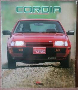 当時物 三菱自動車 コルディア CORDIA MMC 1600 1800 ターボ 昭和 全12ページ A213A A212A GSR-S GSR GT SE SL 旧車 絶版車 当時 カタログ