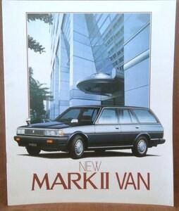 当時物 トヨタ マークⅡ バン マーク2バン 昭和60年4月 全12ページ 1800 ガソリン 2400 ディーゼル YX76V LX76V GL DX 旧車 当時 カタログ