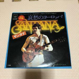 サンタナ 哀愁のヨーロッパ 国内盤7インチシングルレコード