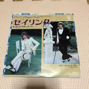 ロッド・スチュワート セイリング 国内盤7インチシングルレコード