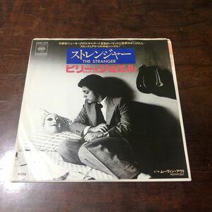ビリー・ジョエル ストレンジャー 国内盤7インチシングルレコード