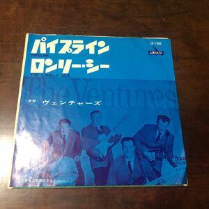 ベンチャーズ パイプライン 国内盤7インチシングルレコード