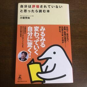 自分は評価されていないと思ったら読む本 /幻冬舎/小笹芳央