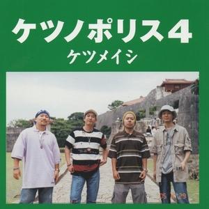 ケツメイシ / ケツノポリス4 / 2005.06.29 / 4thアルバム / TFCC-86183