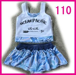 10 新品 100010 オーシャンパシフィック OP セパレート 水着 ブルー系? 110cm 567-801 UVカット 女児 スイムウエア プール