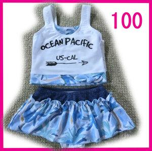 10 新品 100010 オーシャンパシフィック OP セパレート 水着 ブルー系? 100cm 567-801 UVカット 女児 スイムウエア プール