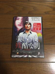 美しい夜、残酷な朝 オリジナル完全版 イビョンホン DVD 長谷川京子 日本語字幕 新品未開封