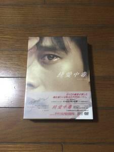 純愛中毒 Addicted Collectors Box 限定版 イビョンホン DVD 日本語字幕 新品未開封