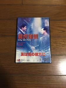 City On Fire シティオンファイヤー 龍虎風雲 DVD チョウユンファ 日本語字幕 新品未開封