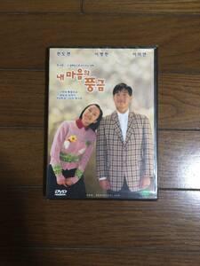我が心のオルガン 韓国版 DVD イビョンホン 新品未開封 送料無料