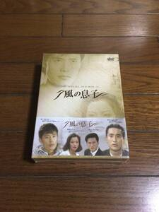 風の息子 SPECIAL DVD BOX 7枚組豪華デジパック仕様 イビョンホン 日本語字幕 新品未開封