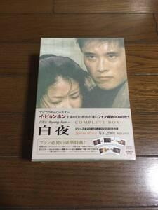 白夜 WHITE NIGHTS COMPLETE BOX コンプリートボックス 10枚組DVD BOX イビョンホン 日本語字幕 新品未開封