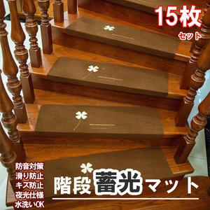 階段マット 15枚セット 滑り止め 蓄光式 足冷え 防音対策 水洗い 滑り防止 キズ防止 DESIGN E ブラウン