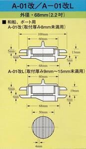 イケダ式スカッパー 和船・ボート用「A-01改L」取り寄せ