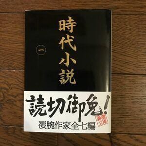 時代小説 : 読切御免 第1巻