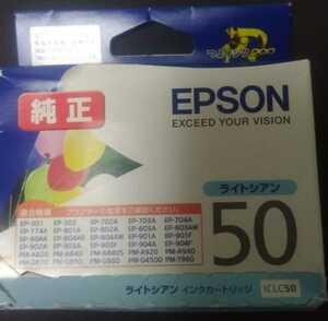 エプソン ICLC50 純正インクカートリッジ ライトシアン EPSON