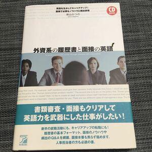 外資系の履歴書と面接の英語 /明日香出版社/柴山かつの