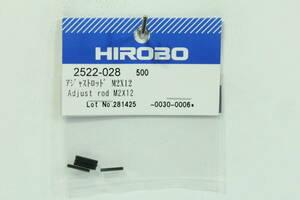 『送料無料』【HIROBO】2522-028 アジャストロッド M2×12 在庫4