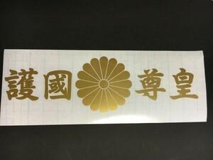 護国尊皇 ステッカー 菊紋 横56.5センチ ゴールド a
