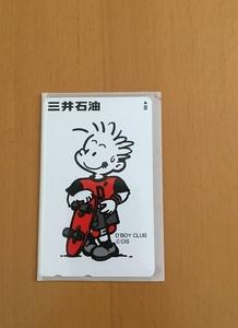 D'BOY CLUB 江村信一 テレホンカード テレカ 50度数 三井石油 未使用品 非売品 送料63円~