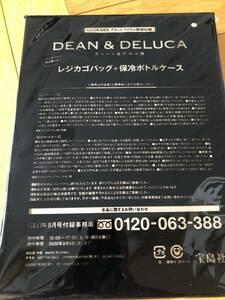 GLOW グロー 2020年8月号 付録 DEAN&DELUCA レジかご 買い物バッグ + 保冷ボトルケース セット 限定 新品未開封