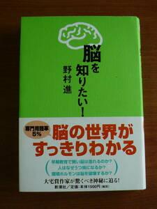 脳を知りたい! 野村 進 単行本 新潮社
