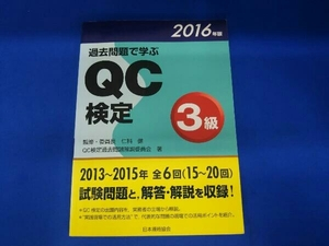 過去問題で学ぶQC検定3級(2016年版) 仁科健