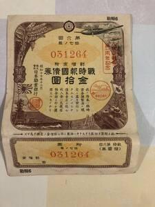 戦前 債券 戦時貯蓄債券 昭和17年12月 日本勧業銀行 大東亜戦争 第一周年記念