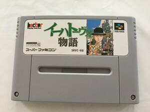 0702-002 スーパーファミコン イーハトーヴォ物語 セーブOK! 動作品 SFC スーファミ