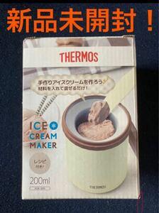 【新品未開封!暑い夏におうちで作ろう!】サーモス アイスクリームメーカー