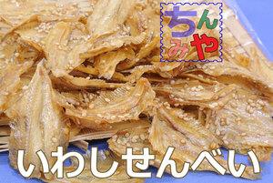 いわしせんべい(おまとめ90g×3p)雑魚カルシューム/小魚せんべい!小鰯煎餅はこれ!【送料込】