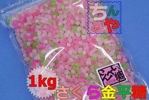 さくら金平糖(どっさり1kg)ベビーな桜金平糖♪小粒金平糖はこれ!【送料込】
