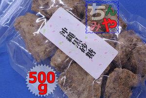 沖縄黒砂糖(たっぷり500g)独特の香り味わい!刻んでおやつ、製菓に沖縄黒糖...原料さとうきび!【送料込】