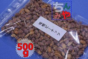 味噌ピーナッツ(たっぷり500g)砂糖みそを絡めた旨い和風みそ味ピーナッツ♪あっさり甘さで旨い味噌落花生!【送料込】