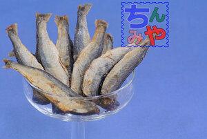 焼き飛魚(お試し150g)おつまみ飛び魚(珍味あご/焼きあご)♪丸ごと全部召し上がれ…旨い焼き飛び魚はこれ!【送料込】