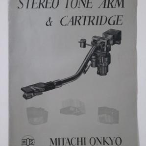 ミタチ音響 トーンアーム & カートリッジ カタログ MITACHI ONKYO 当時もの MT-2011 MT-1054 MT-1055 MTA-1002 パンフレット
