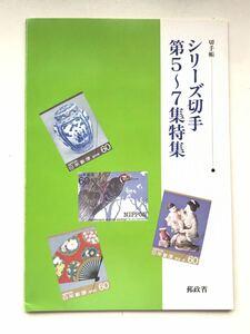 記念切手★シリーズ切手 第5〜7集特集 東京中央郵便局 昭和59年〜62年