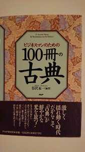 【送料無料】谷沢永一編著『ビジネスマンのための100冊の古典』★初版・帯つき