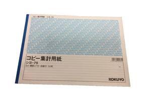 ヒ【即決/長期保管】■コピー集計用紙■コクヨ /A4 50枚 /横罫27行 目盛付 //シヨ-75