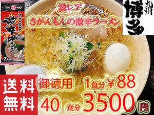 御徳用 40食分 ¥3500 九州 ラーメン 最安値 激レア さがんもんの 激からとんこつ ラーメン うまかぞー