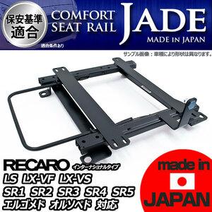 Blade  150    использование   Сиденье  рельс   пассажирское сиденье   Ropoji   Recaro   ...   ре  класс  ...  LS LX-VF LX-VS SR1-5  ...   ...