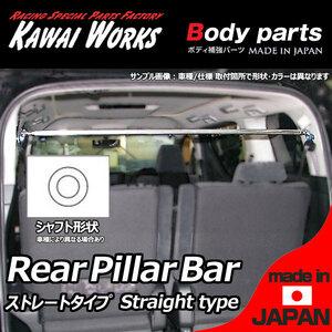 new goods Kawai Works Pajero Mini H58A for rear pillar bar strut type * notes necessary verification
