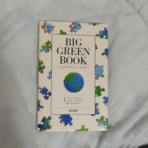 ビッググリーンブック