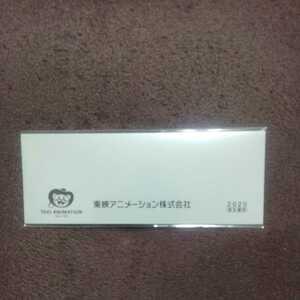 東映アニメーション 2020年度株主優待 クオカード 【未開封新品】