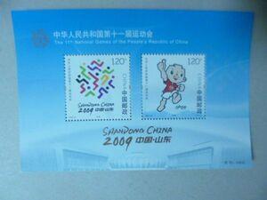 中国 2009-24 中華人民共和国第十一届運動会 小型