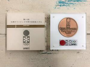 第11回 札幌オリンピック冬季大会記念メダル *SAPPORO'72 *メダル *メダル重量 78g *直径:4.7×厚さ:0.6 *RETRO 昭和レトロ 箱付き