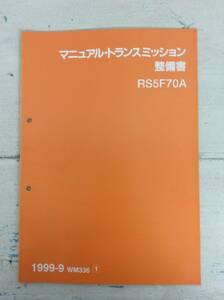 MAZDA マツダ *マニュアル トランスミッション 整備書 *RS5F70A *1999-9 WM336① *自動車 資料 貴重